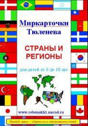 Миркарточки электронные П.В.Тюленева. Страны и регионы. От 0 до 8 лет