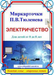 Миркарточки П.В.Тюленева. Электричество. Для детей от 0 до 8 лет.