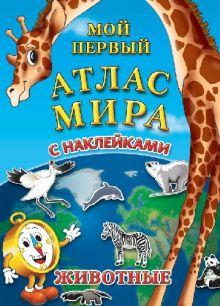 """Атлас мира для детей с наклейками """"Животные"""""""