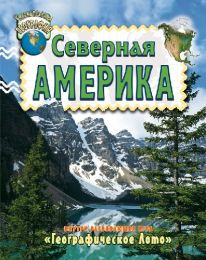 """Увлекательная география """"Атлас Северной Америки для детей"""""""