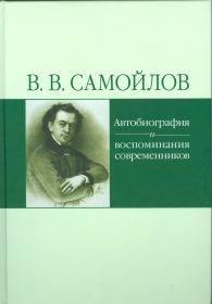 В.В.Самойлов. Автобиография и воспоминания современников.