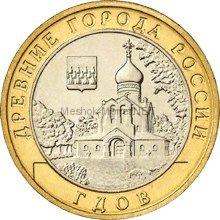 10 рублей 2007 год. Гдов ММД