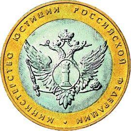 10 рублей 2002 год. Министерство юстиции UNC