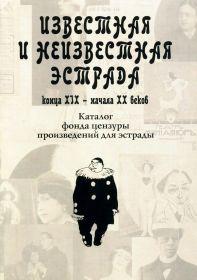 Известная и неизвестная эстрада конца 19- нач. 20 веков