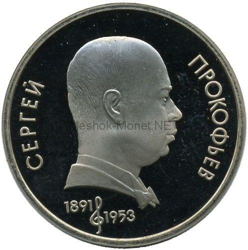 1 рубль 1991 100 лет со дня рождения композитора Сергея Прокофьева Proof