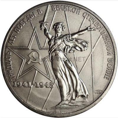 1 рубль 1975 30-летие Победы в Великой Отечественной войне