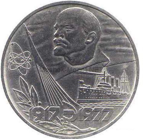 1 рубль 1977 60-летие Октябрьской Социалистической революции