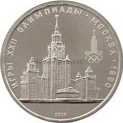 1 рубль 1979 XXII летние Олимпийские игры МГУ