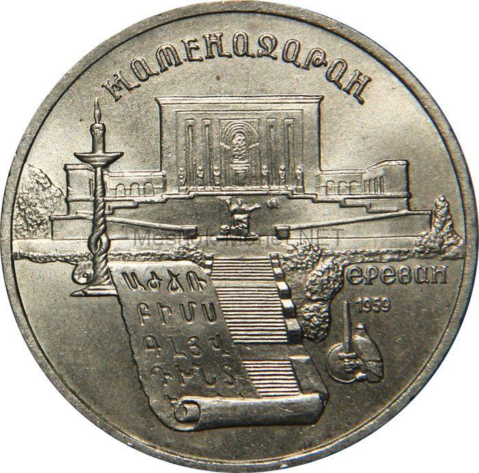 5 рублей 1990 Институт древних рукописей Матенадаран в Ереване