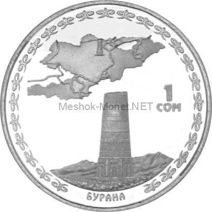 Кыргызстан 1 сом Башня Бурана