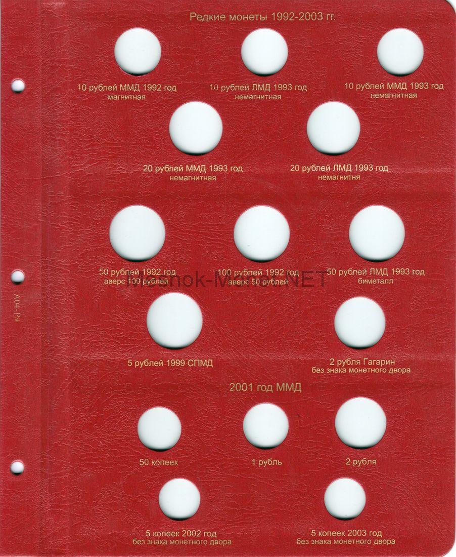 Лист для редких монет 1992-2003 гг.