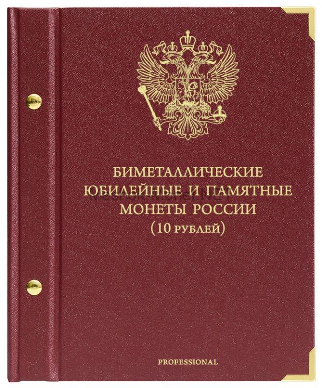 Все биметаллические монеты 10 рублей 2000-2016 гг. в одном альбоме