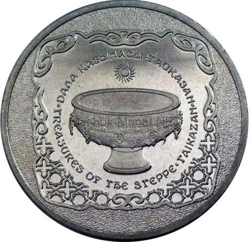 Казахстан 50 тенге 2014 Сокровища степи - Священный казан Тайказан