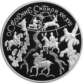 3 рубля 2001 г. Освоение и исследование Сибири, XVI-XVII вв.