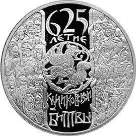 3 рубля 2005 г. 625-летие Куликовской битвы
