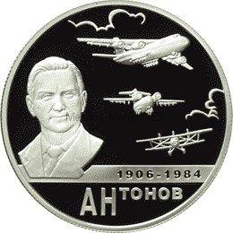 2 рубля 2006 г. О.К. Антонов