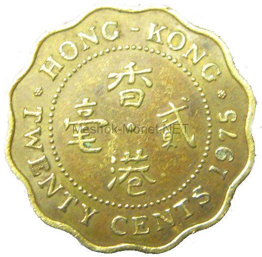 Гонконг 20 центов 1973 г.