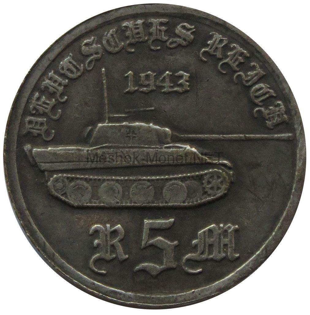Копия 5 марок 1943 года пантера.