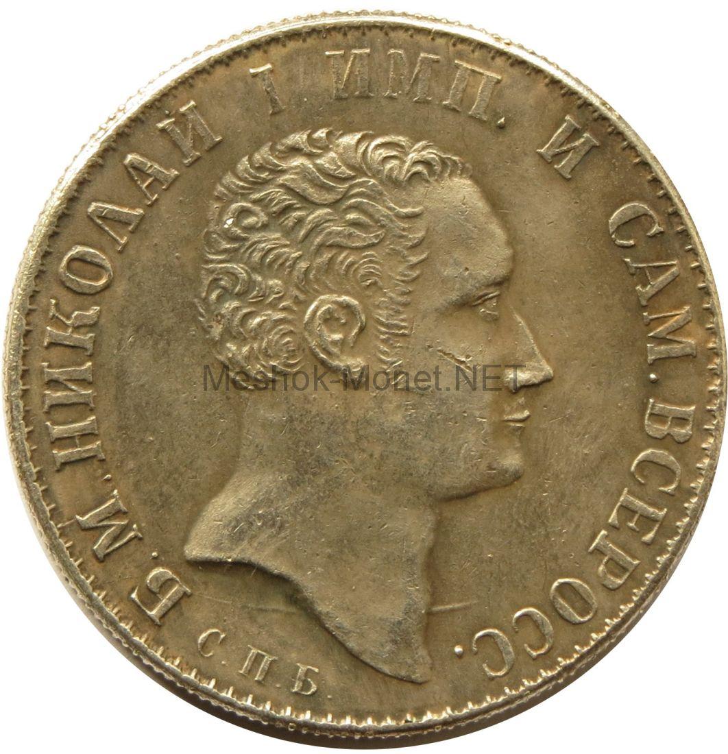 Копия 1 рубль 1827 года с портретом императора Николая 1 пробный