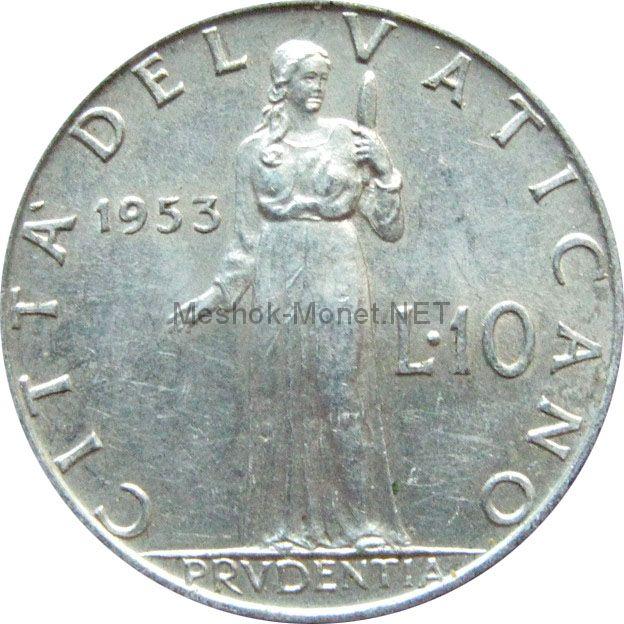 Ватикан 10 лир 1953 г.