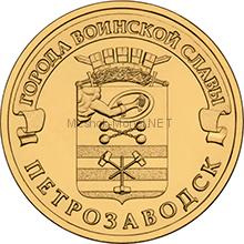 10 рублей 2016 год ГВС Петрозаводск