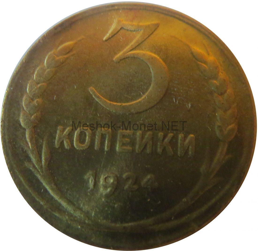 Копия монеты 3 копейки 1924 года. Гурт ребро