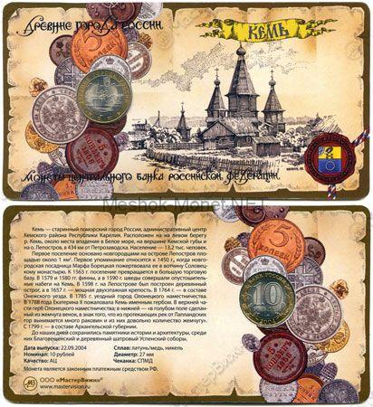 10 рублей 2004 года ДГР Кемь в буклете