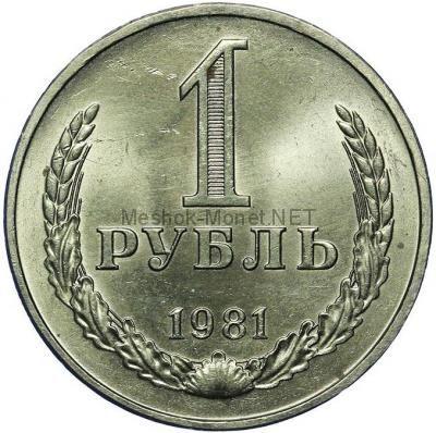 1 рубль 1981 года
