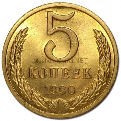 5 копеек 1990 года