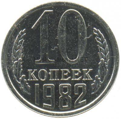 10 копеек 1982 года