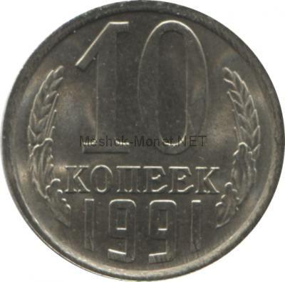 10 копеек 1991 года Л