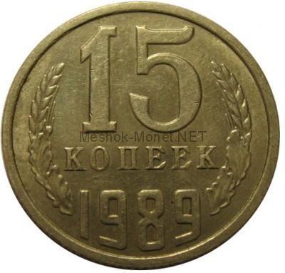 15 копеек 1989 года