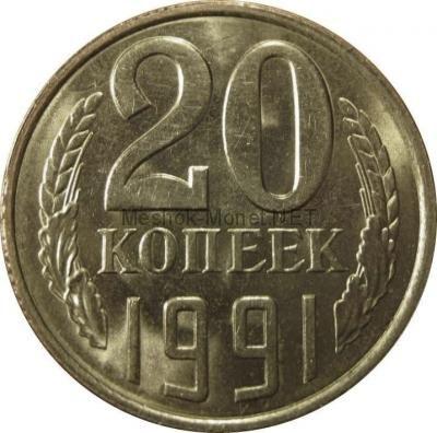 20 копеек 1991 года Л