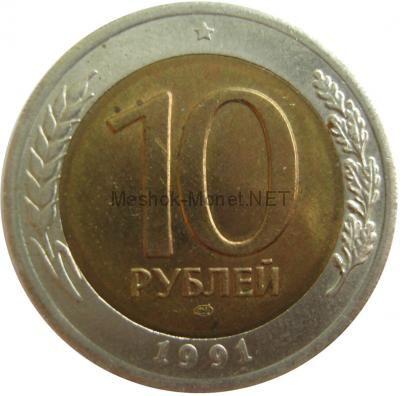 10 рублей 1991 года лмд гкчп