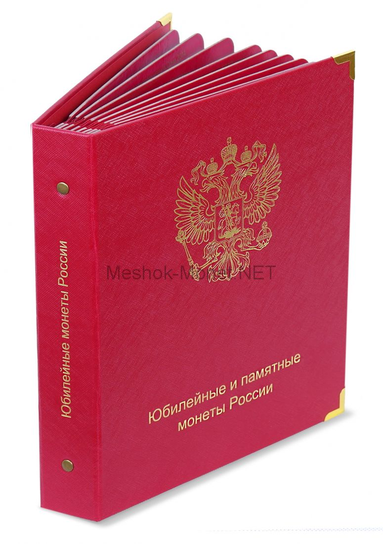 Альбом для юбилейных и памятных монет России (без монетных дворов)