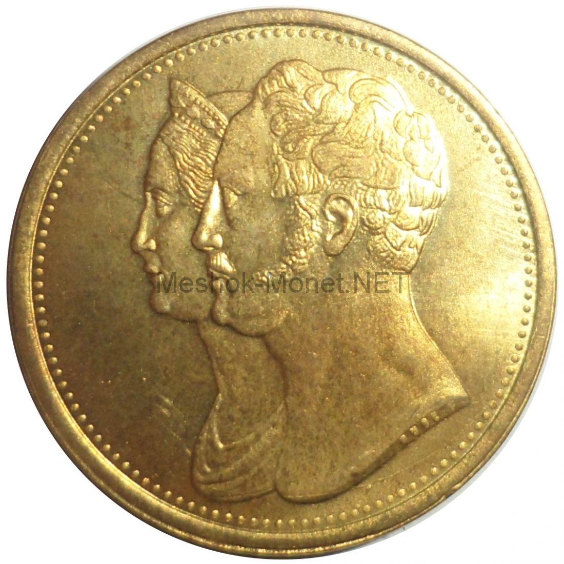 Копия монеты 10 рублей 1836 года СПБ к десятилетию коронации