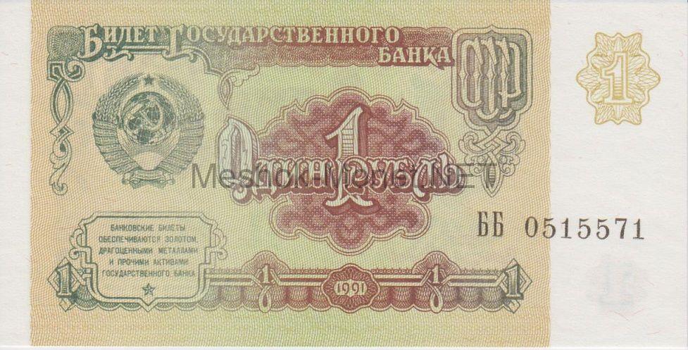 Банкнота СССР 1 рубль 1991 год