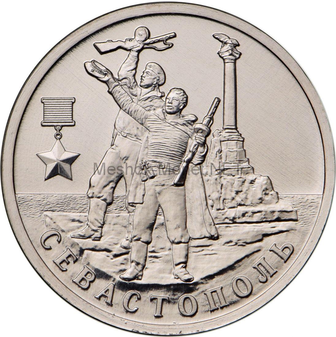 2 рубля 2017 год Город-герой Севастополь UNC