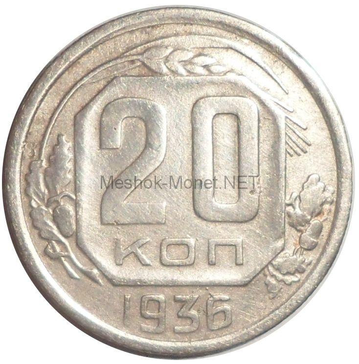 20 копеек 1936 года # 2