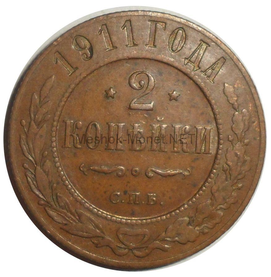 2 копейки 1911 года СПБ # 1